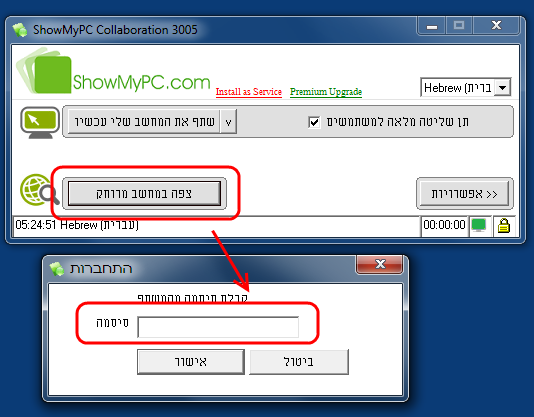 Showmypc Free Download