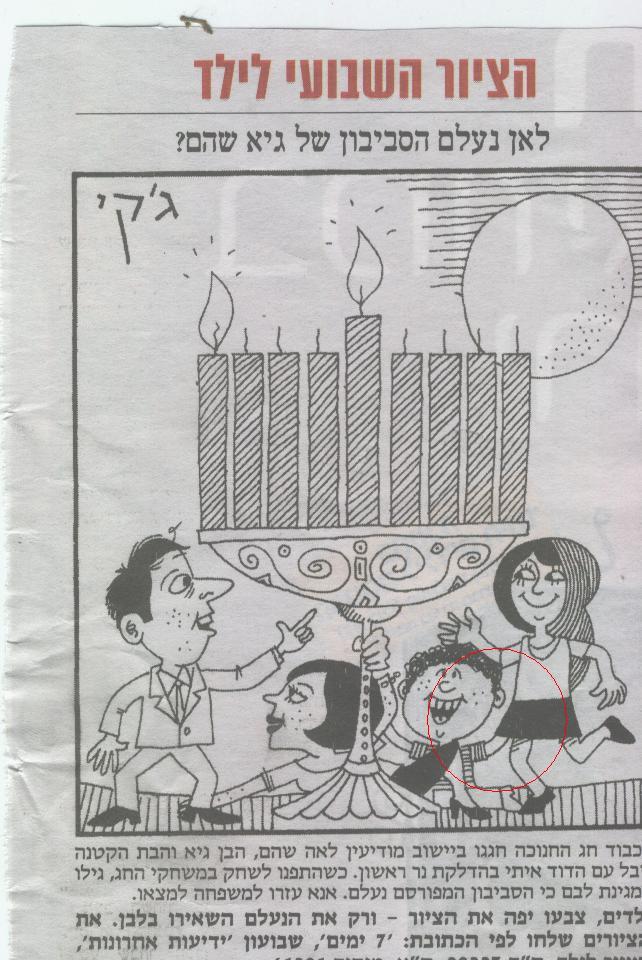 לילד מעיתון ידיעות אחרונות